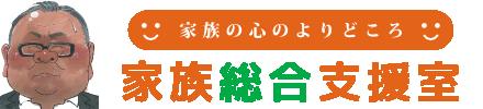 うつ病・引きこもり専門の臨床心理士-東京都新宿の北田心理相談室