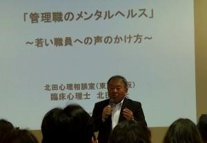 2015.2.25北田先生4事業協会